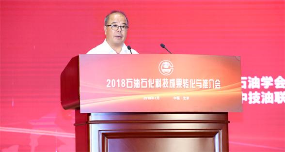 2018石油石化科技成果转化与推介会在京召开