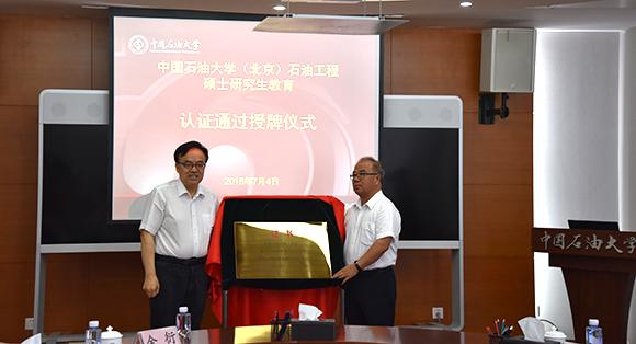 中国石油大学(北京)石油工程硕士研究生教育认证通过授牌仪式在北京举行
